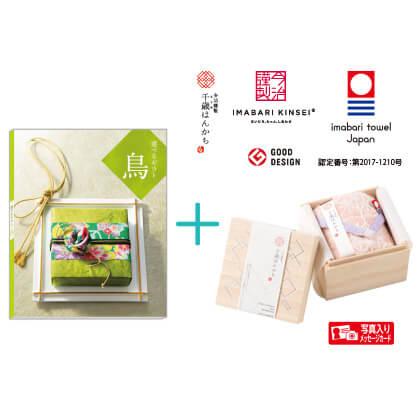 選べるギフト 鳥コースK B+今治謹製 千歳はんかち 写真入りメッセージカード(有料)込