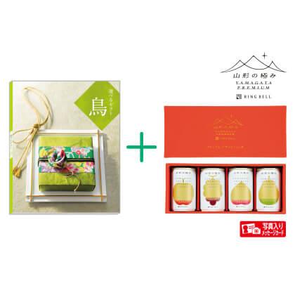 選べるギフト 鳥コースK B+山形の極みプレミアムデザートジュース 写真入りメッセージカード(有料)込