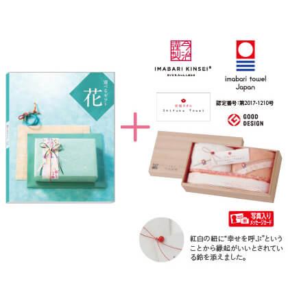 選べるギフト 花コースK B+今治謹製 至福タオルセット 写真入りメッセージカード(有料)込