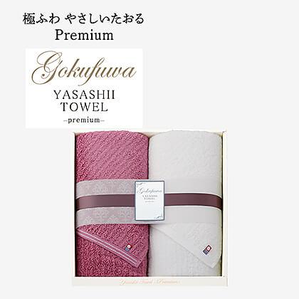 極ふわ やさしいたおる‐premium‐ 大判バスタオル2枚セットK (ピンク・ホワイト)