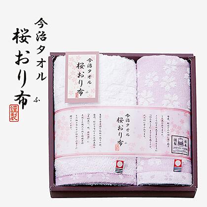 桜おり布 フェイス・ウォッシュタオルセットK A (パープル)