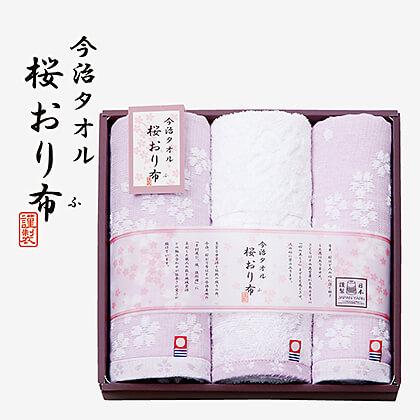 桜おり布 フェイス・ウォッシュタオルセットK B (パープル)