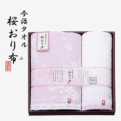 桜おり布 バス・ウォッシュタオルセットK (パープル)