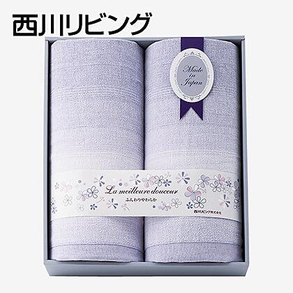 西川リビング 日本製 タオルシーツ2枚セット