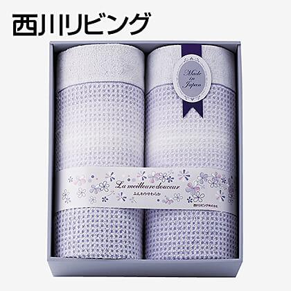 西川リビング 日本製 ワッフルタオルケット2枚セット