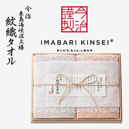 今治謹製 紋織タオル フェイスタオル2枚セット(木箱入)K