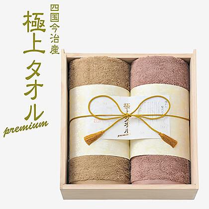 今治謹製 極上タオル バスタオル2枚セット(木箱入)