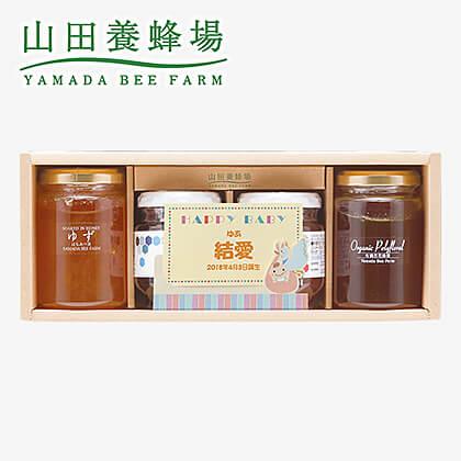山田養蜂場 完熟はちみつギフト(ゆず)S(お名入れ)