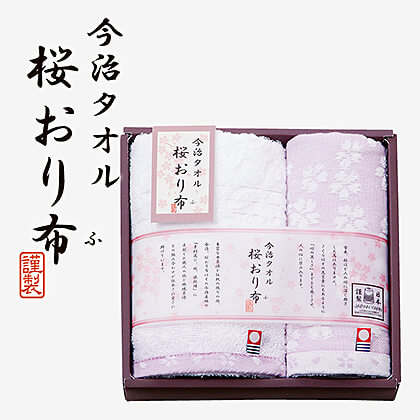 桜おり布 フェイス・ウォッシュタオルセットS A (パープル)