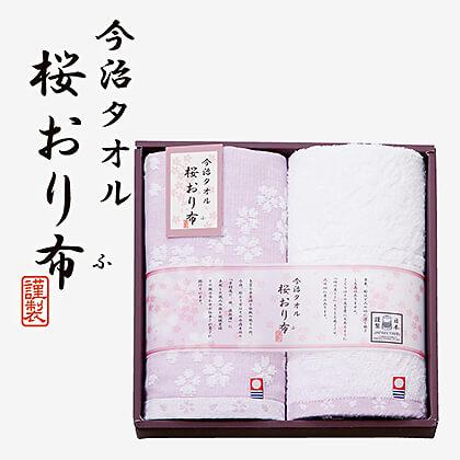 桜おり布 フェイスタオル2枚セットS (パープル)