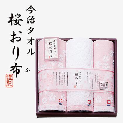 桜おり布 フェイス・ウォッシュタオルセットS B (ピンク)