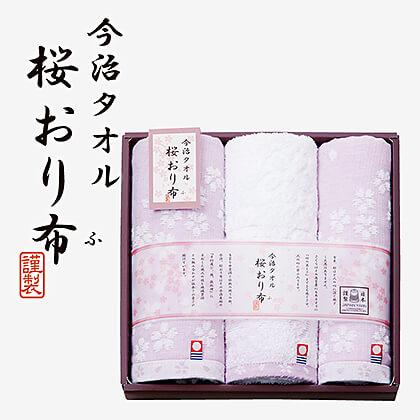 桜おり布 フェイス・ウォッシュタオルセットS B (パープル)