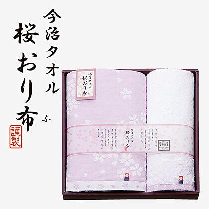 桜おり布 バス・ウォッシュタオルセットS (パープル)