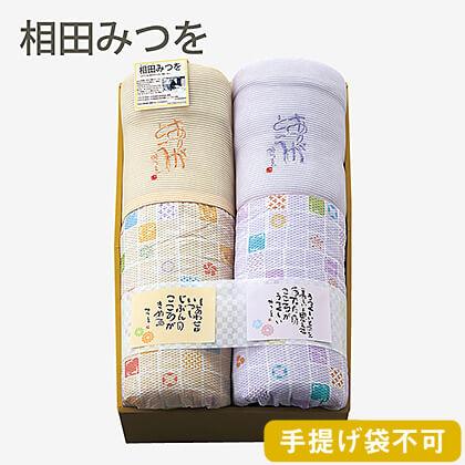 相田みつを 両面使える肌掛けふとん2枚セット(ポストカード付)