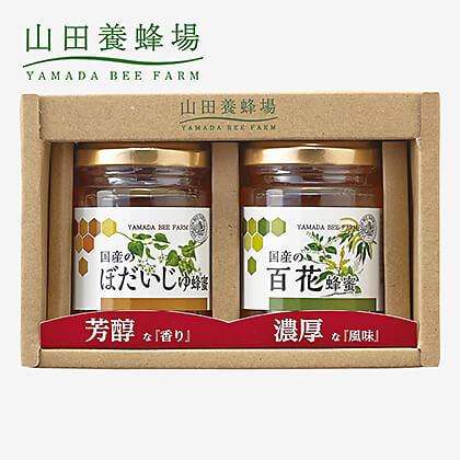 山田養蜂場 国産の完熟はちみつ「蜜比べ」(2種)S