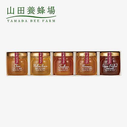 山田養蜂場 5種のはちみつギフトS