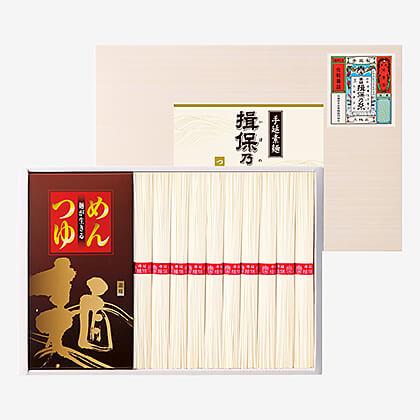 手延素麺 揖保乃糸(つゆ付) A