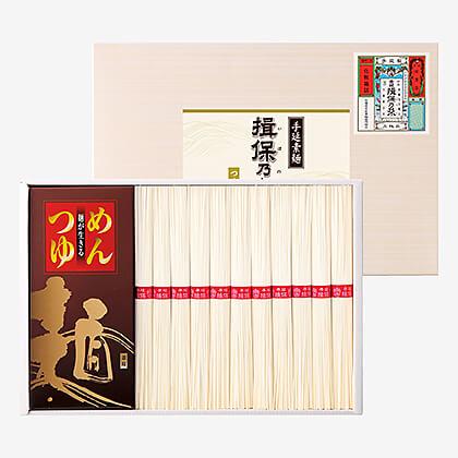 手延素麺 揖保乃糸(つゆ付) C
