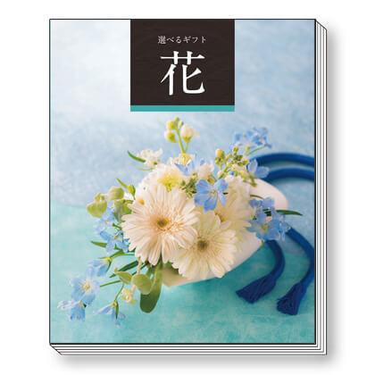 選べるギフト 花コースC