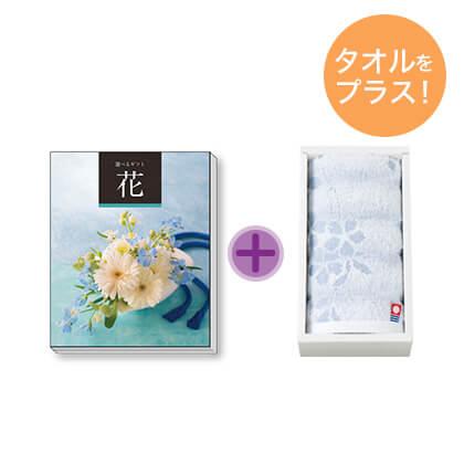 選べるギフト 花コースC+ウォッシュタオル