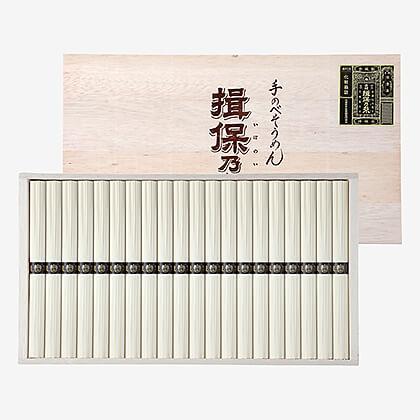 手延素麺揖保乃糸 特級品(20束)