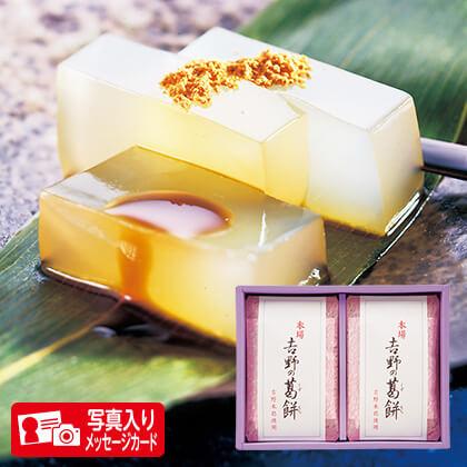 吉野の葛餅P 写真入りメッセージカード(有料)込