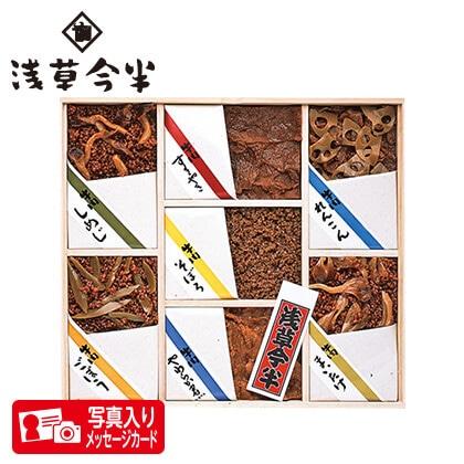浅草今半 牛肉佃煮7種詰合せP 写真入りメッセージカード(有料)込