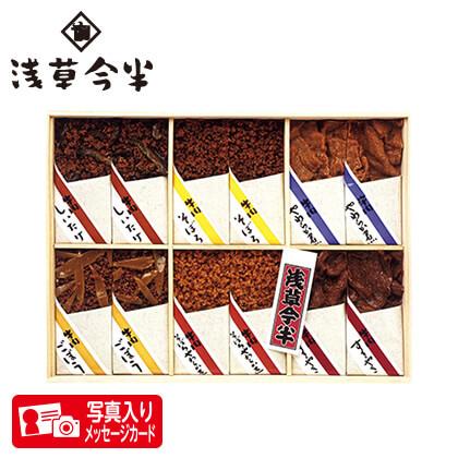 浅草今半 牛肉佃煮6種詰合せP 写真入りメッセージカード(有料)込