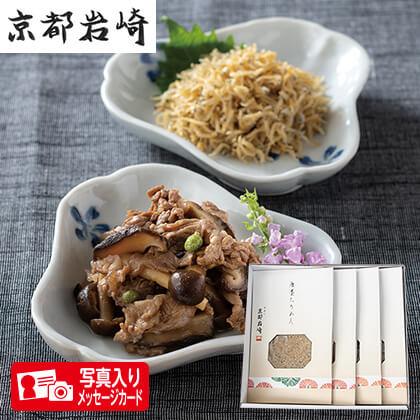 京都岩崎 きのこと牛肉の旨煮・唐墨ちりめん詰合せP 写真入りメッセージカード(有料)込