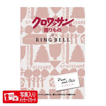 クロワッサンの贈りもの×RINGBELL ピュア&シック コースP 写真入りメッセージカード(有料)込