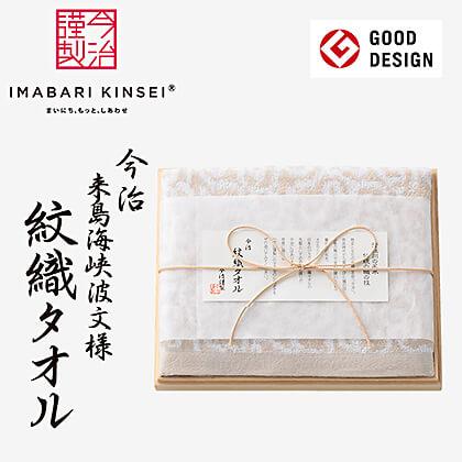 今治謹製 紋織タオル バスタオル(木箱入) ベージュ