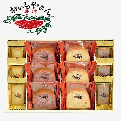 東京浅草 おいもやさん興伸監修 芋菓子詰合せ B