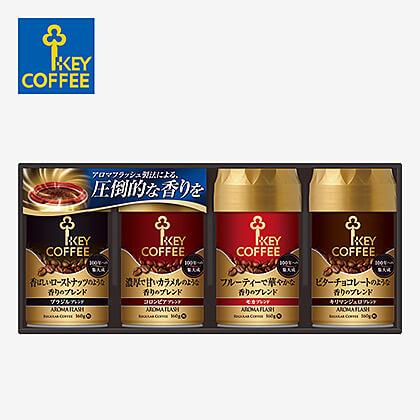 キーコーヒー挽きたての香りギフト B