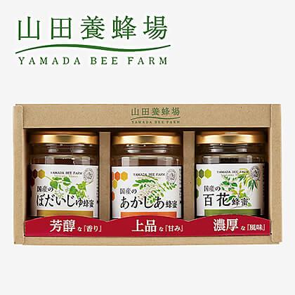 山田養蜂場 国産の完熟はちみつ「蜜比べ」(3種)