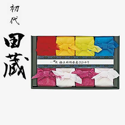 初代田蔵 新潟県産コシヒカリギフト B
