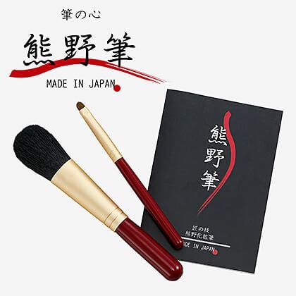筆の心 熊野筆