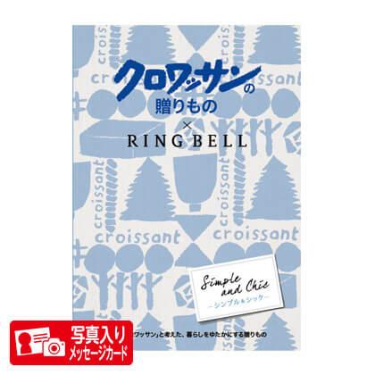 クロワッサンの贈りもの×RINGBELL シンプル&シック コースP 写真入りメッセージカード(有料)込