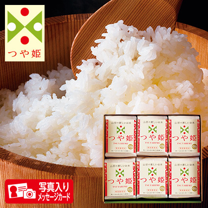山形県産つや姫 3合×6個セットP 写真入りメッセージカード(有料)込