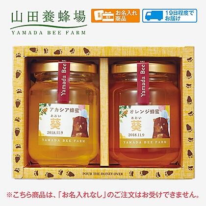 山田養蜂場 海外産はちみつ2本セット(お名入れ)