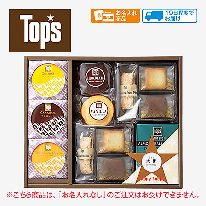 Top's アソートギフト(お名入れ) B