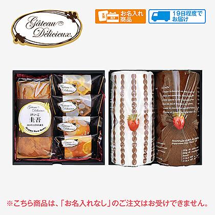 ガトー・デリシュー菓子詰合せ&ケーキタオル(お名入れ) C