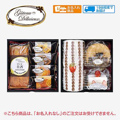 ガトー・デリシュー菓子詰合せ&ケーキタオル(お名入れ) D