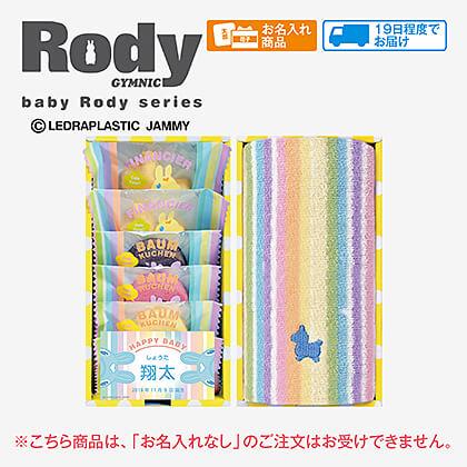 ロディスイーツ&タオル詰合せ(お名入れ) A(男の子)