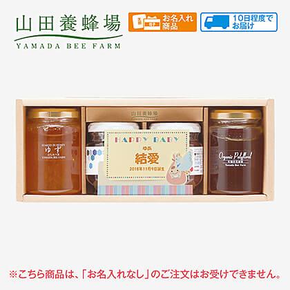 山田養蜂場 完熟はちみつギフト(ゆず)(お名入れ)