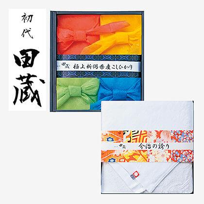 初代田蔵 新潟県産コシヒカリ・今治タオルギフト
