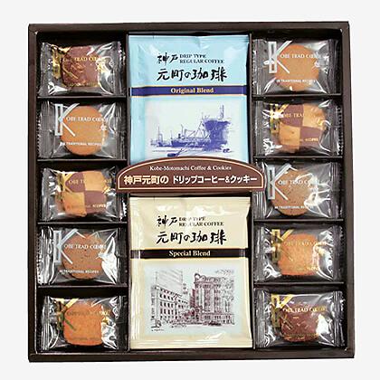 神戸元町の珈琲&クッキー A