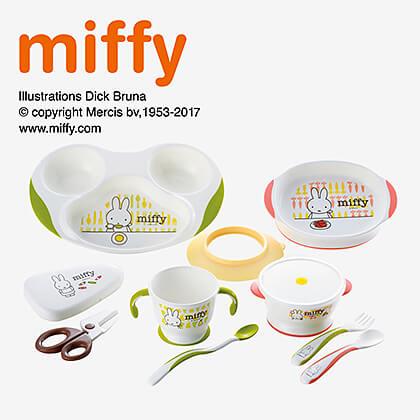 ミッフィー ベビー食器セット