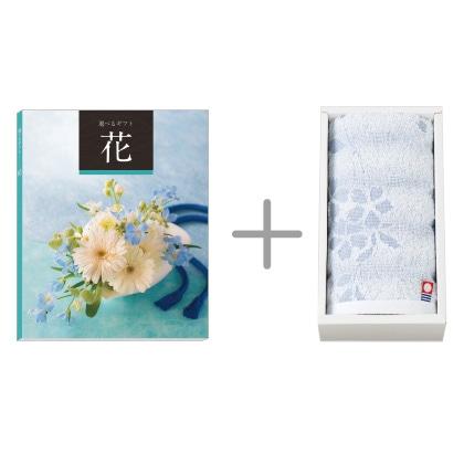 選べるギフト 花コース+ウォッシュタオル