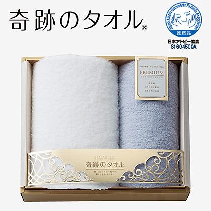 奇跡のタオル フェイス・ゲストタオルセット(ミックス)