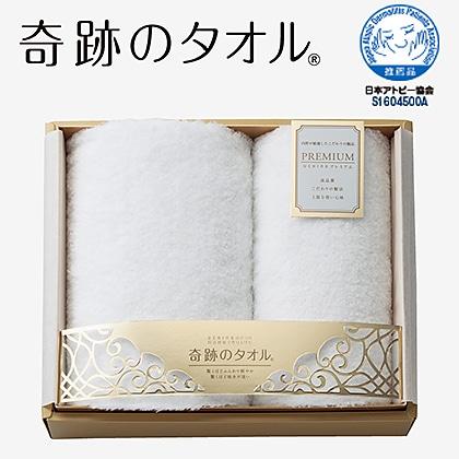 奇跡のタオル フェイス・ゲストタオルセット(ホワイト)